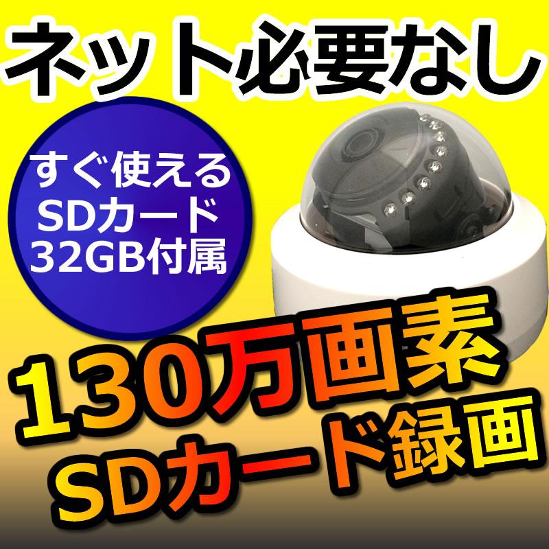 防犯カメラ ドーム sdカード録画 屋内 家庭用  高画質 AV-DM720P36TF