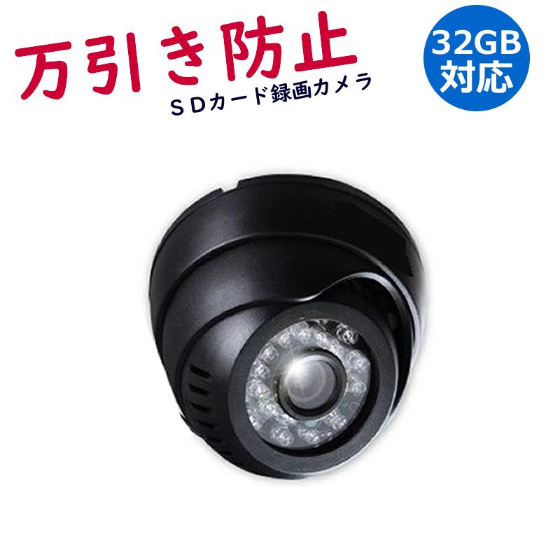 防犯カメラ sdカード録画 ドーム 家庭用 ドーム型 AV-803SD あす楽対応