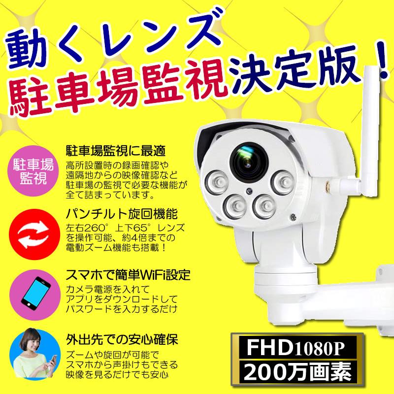 防犯カメラ ワイヤレス 屋外 PTZ旋回機能 バレットカメラ 夜間対応 WiFi スマホ監視カメラ AV-IPCAM07ptz