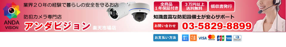 防犯カメラ専門店アンダビジョン:ご家庭用の防犯カメラに最適な防犯機器を専門スタッフがサポートします