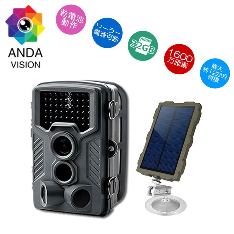 トレイルカメラ ソーラー 太陽電池式 防犯カメラ ワイヤレス sdカード録画 家庭用 1600万画素 高画質 AV-TR8MP-sl