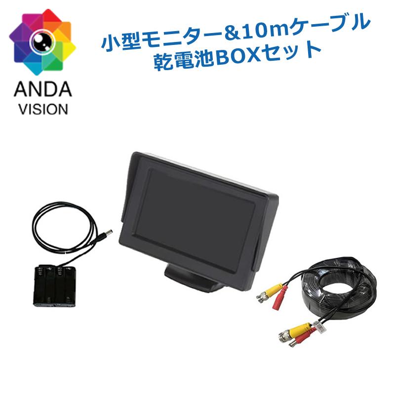 モニター 防犯カメラ用 確認・調整用モニター 4.3インチ&ケーブルセット