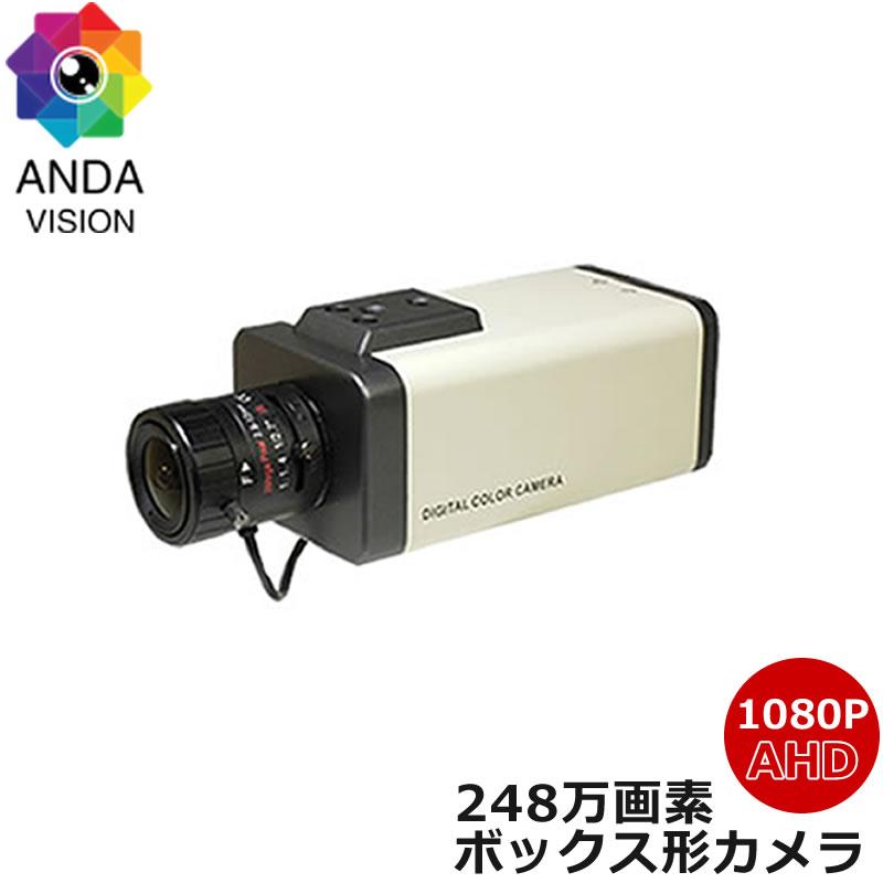 防犯カメラ 屋内 ボックス 1080p AHD 248万画素 AV-AHD228DW