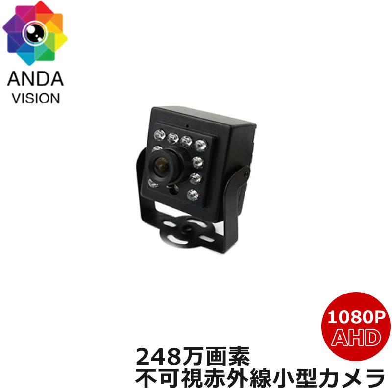 防犯カメラ 屋内 小型 1080p AHD 248万画素 不可視LED AV-A2150BC
