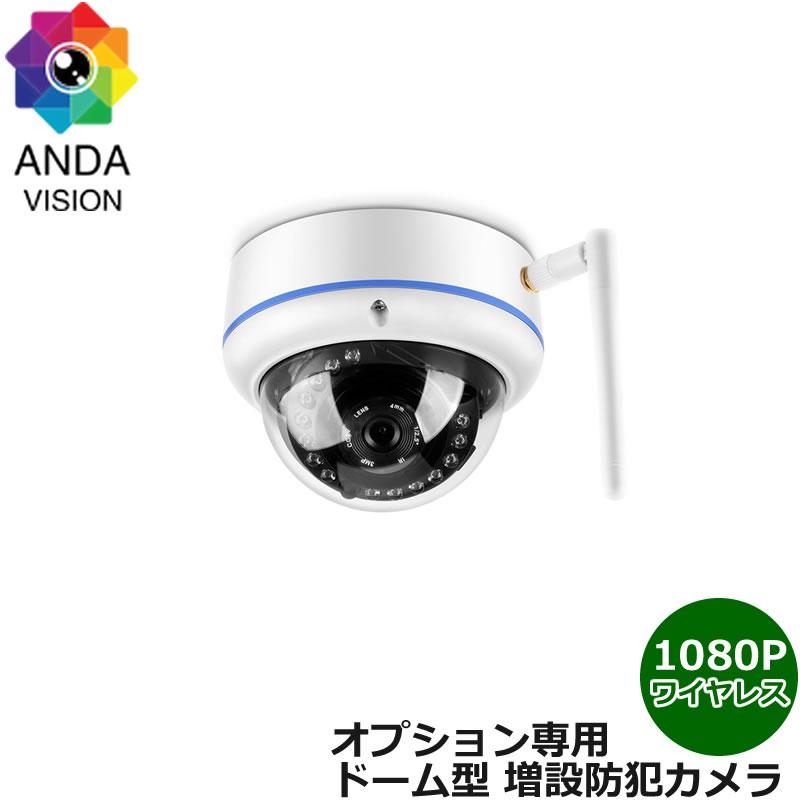 オプション専用 増設防犯カメラ ワイヤレス ドーム型