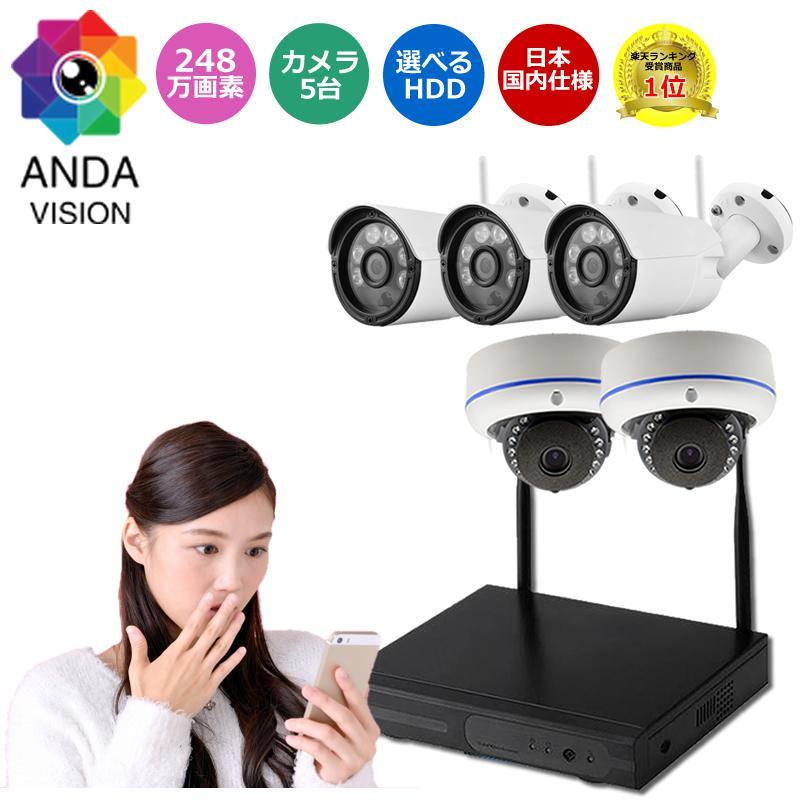 ワイヤレス防犯カメラ 屋外 屋内 5台セット ドーム バレット レコーダーセット HDD無し AV-K1008SP5