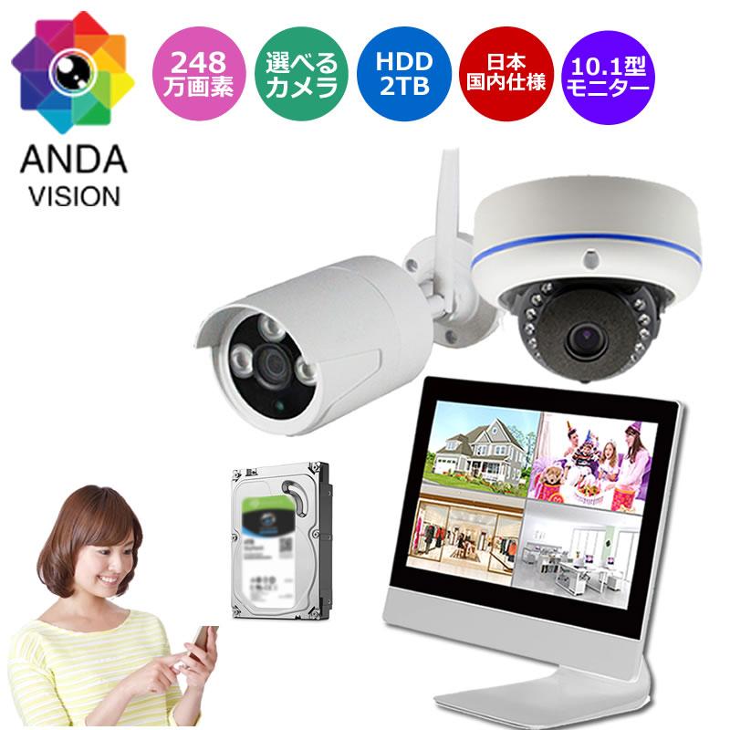 ワイヤレスカメラセット 監視カメラ レコーダーセット【選べる屋外・屋内カメラ】 屋外 1台(HDD2TB付き)AV-K1014EW