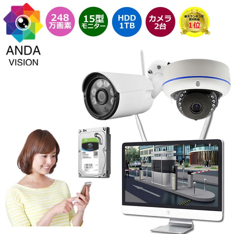 防犯カメラ ワイヤレス 屋外 2台 セット ドーム バレット 15インチ大画面NVR レコーダーセット AV-K1502EW(HDD1TB付き)
