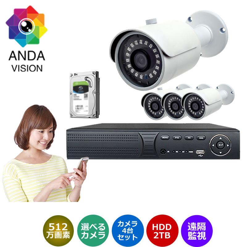 防犯カメラ 500万画素 有線カメラ4台 屋外 セット ドーム バレット レコーダー 4 台セット HDD2TB