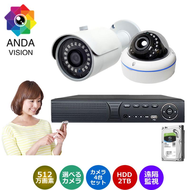防犯カメラ 500万画素 家庭用 カメラ1台 屋外 セット ドーム バレット レコーダー 1台セット HDD2TB搭載 av-xvr5mp-1set
