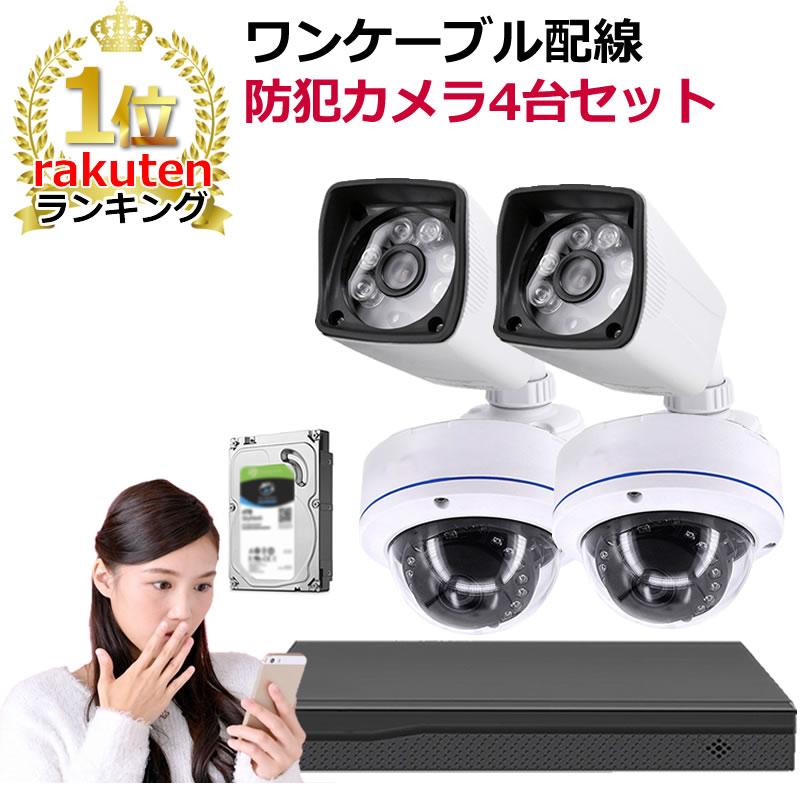防犯カメラ 屋外 セット ネットワーク 監視カメラ PoD PoE カメラ4台  ドーム バレット レコーダー 4台セット HDD1TB内蔵 av-pod04-set