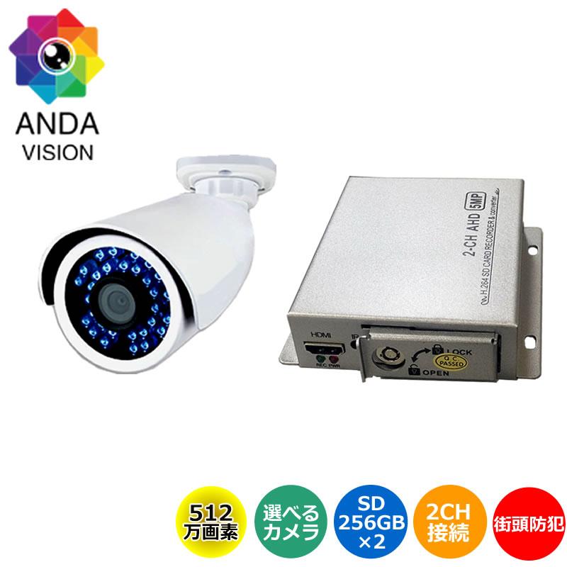 防犯カメラ 500万画素 SDカード録画機 セット カメラ1台セット バレット ドーム  レコーダーセット 街頭防犯