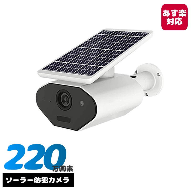 防犯カメラ ソーラー 屋外 ワイヤレス 家庭用 220万画素対応 太陽電池式 屋外 ネットワーク トレイルカメラ WiFi AV-IPCAM-SL02 休業対策
