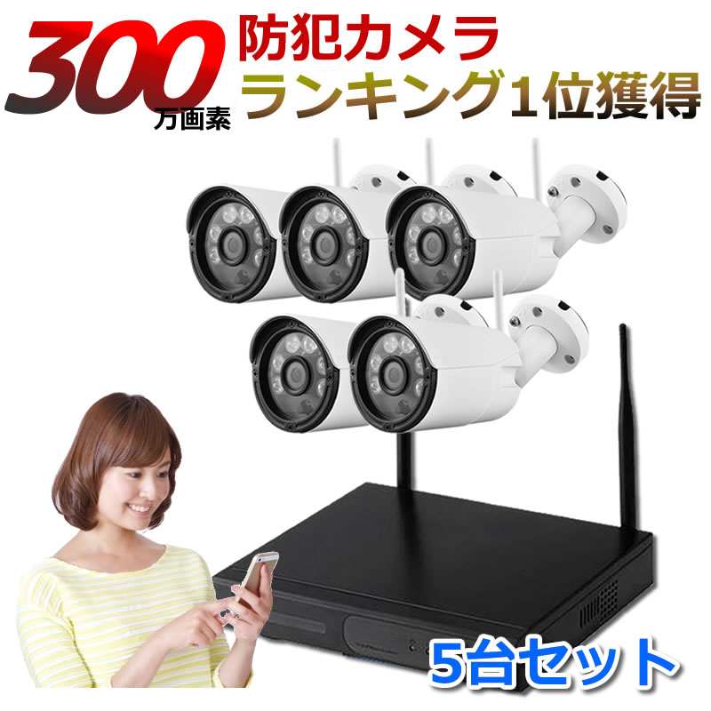 防犯カメラ ワイヤレス 屋外 300万画素 5台セット ドーム バレット レコーダーセット(HDD2TB付き)av-k1008sp5