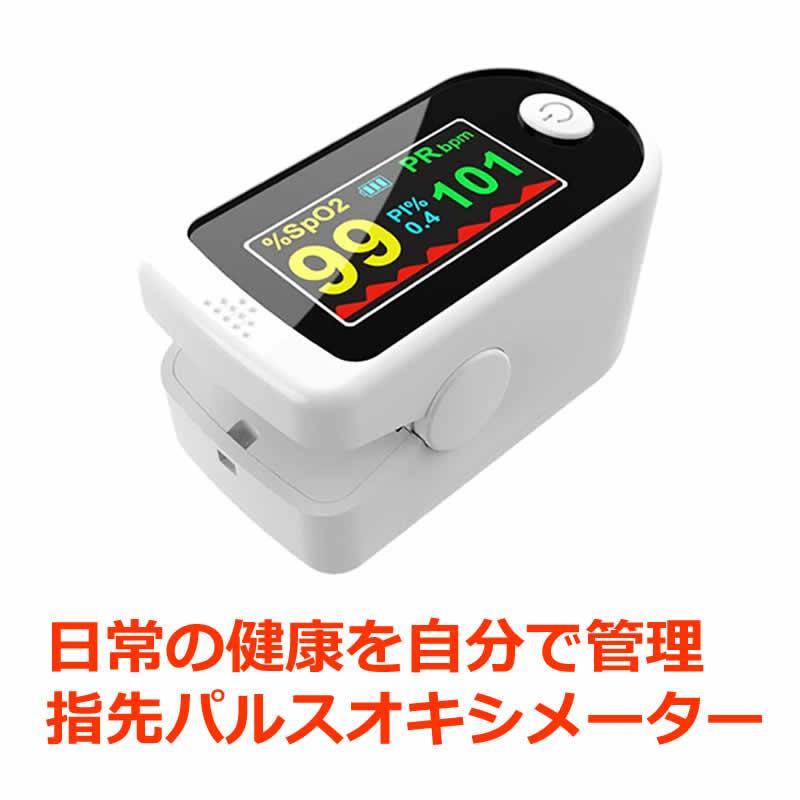 デジタル酸素飽和度メーターSPO2 測定器 血中酸素 最新アイテム 脈拍計 酸素飽和度 心拍計 指脈拍 指先 一般家庭用 健康管理 血中酸素濃度 家庭用 高機能 送料無料 在宅介護 デジタル酸素飽和度メーター 日本語説明書付き 営業 携帯小型 av-pom01 SPO2