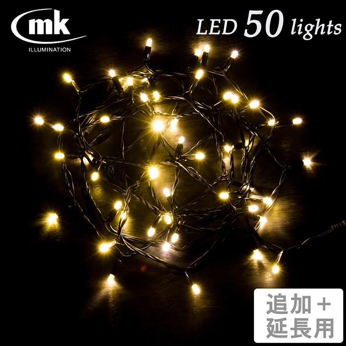 イルミネーションLEDライト 50球(電球色)追加用 【クリスマスツリー・防水屋外可】【MK illumination】