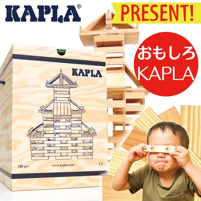 KAPLA280(カプラ280) 【KAPLA 正規輸入品ガイドブック<カプラのまほう>】【送料無料】