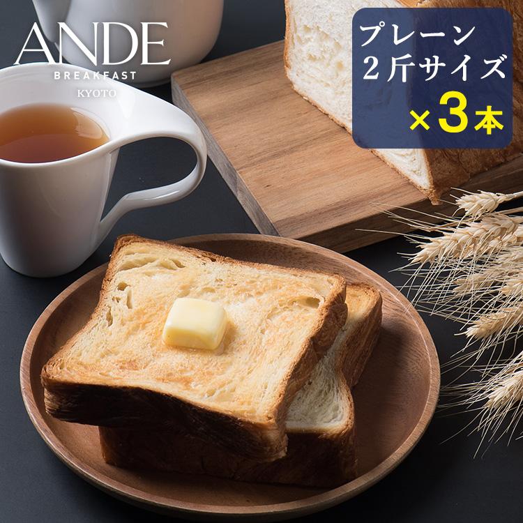 価格 交渉 送料無料 ※北海道 沖縄のお客様は別途送料がかかります 休日 デニッシュ食パン 2斤サイズ プレーン ×3本セットアンデの1番人気デニッシュパン