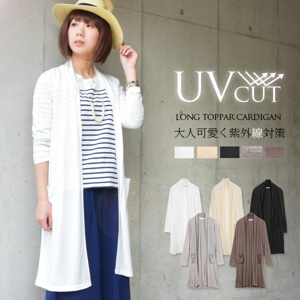【女性】UV対策に!UVカット加工されたカーディガン、羽織りもののおススメは?(レディース)