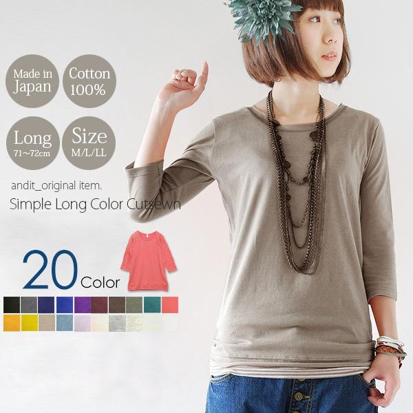 """豊富なカラ-とサイズで""""欲しい""""がきっと見つかる 綿100%の肌触りと安心の日本製も ロングカットソー レディース 人気急上昇 カットソー tシャツ 輸入 and it_ トップス シンプルカラー7分袖ロングカットソー ロング丈 コットン 綿100% ロングティーシャツ ロンt ロング 七分袖 あす楽 LL ロングTシャツ M 日本製 重ね着 メール便5 L 大きいサイズ"""