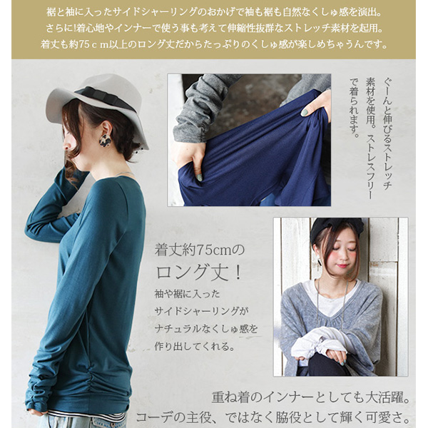 9/12 order next shipment ● precedent order ● Rakuten ranking winning prize! Rakuten first half ranking winning prize! くしゅくしゅ ventage difference stretch long cut-and-sew (lady's long length long sleeves in the fall and winter)