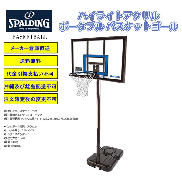 限定版 <メーカー直送品>スポルディング(SPALDING)77455CNバスケットゴールハイライトポータブル代金引換不可送料無料!, カスヤマチ:a68c1938 --- canoncity.azurewebsites.net