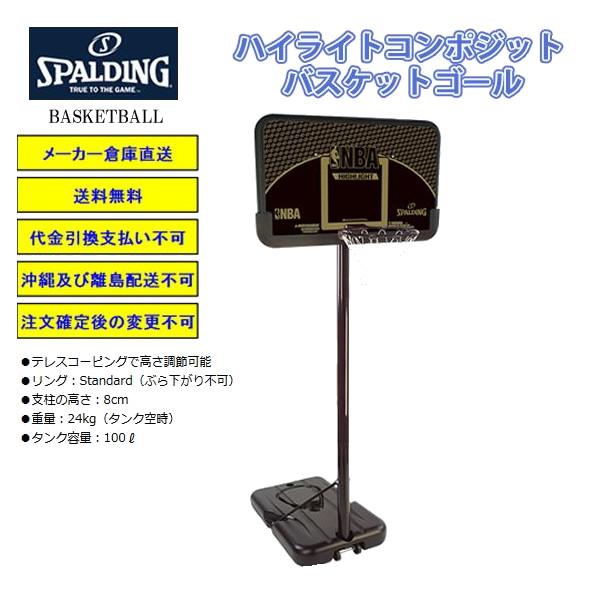 <メーカー直送品>スポルディング(SPALDING)77685CNバスケットゴールハイライトコンポジット代金引換不可送料無料!