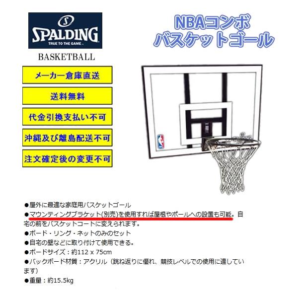 <メーカー直送品>スポルディング(SPALDING)79484CNバスケットゴールNBAコンボ代金引換不可送料無料!