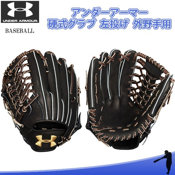 アンダーアーマー(UNDER ARMOUR)1313780-001 BLK野球 硬式グラブ 外野手用18SS 送料無料!