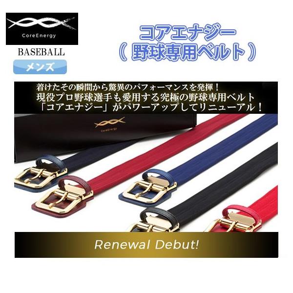 コアエナジー Core Energy 野球専用 日本メーカー新品 ベルト リニューアルモデル 2 18FW 買い取り CGB02 ベルトリニューアルモデルコアエナジー 送料無料 2CGB0218FW