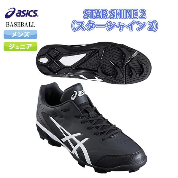 asics(アシックス)1121A012-002野球 スパイクSTAR SHINE 2スターシャイン 219SS