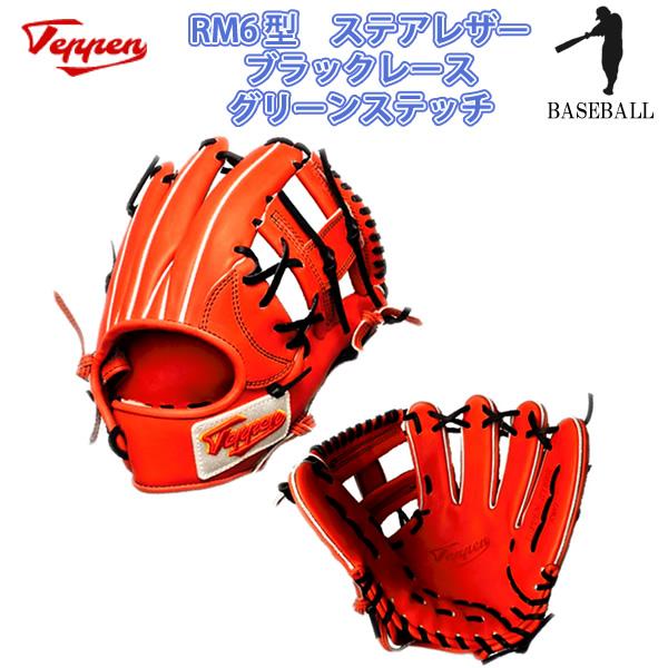 Teppen(テッペン)野球 硬式グラブ内野手用 RM6型ストレートバック19SS 送料無料!