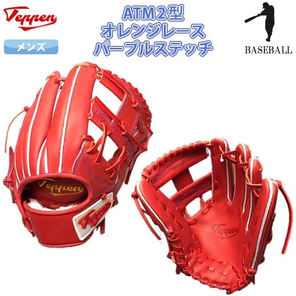 Teppen(テッペン)野球 硬式グラブ内野手用 ATM2型ストレートバック19SS 送料無料!