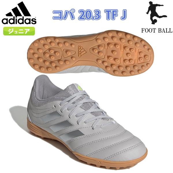 adidas(アディダス)EF8343サッカー トレーニングシューズ ジュニアCOPA コパ 20.3 TF J19Q3<今ならナンバーシールプレゼント中!>