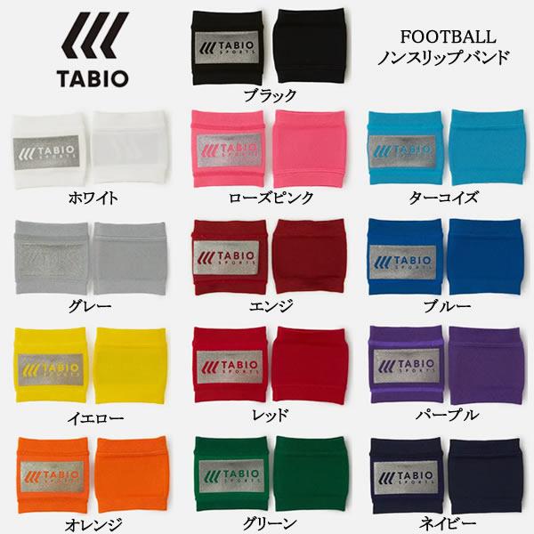 大規模セール タビオスポーツ TABIO 爆買いセール SPORTS フットボール用 2個 ノンスリップバンド 20FW 両足分