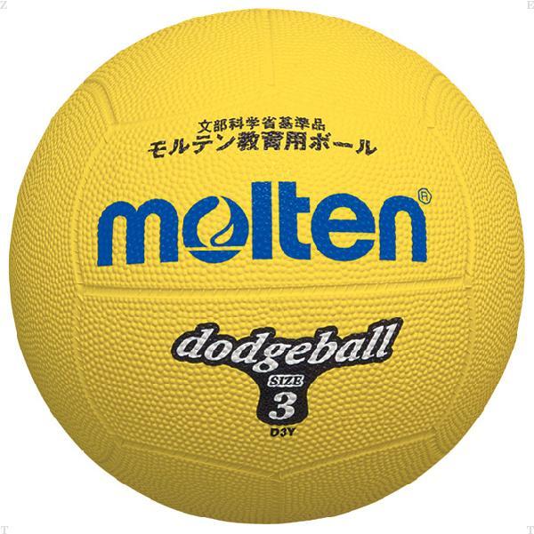 モルテン Molten ドッジボール D2Y メーカー直送 13SS 特価品コーナー☆