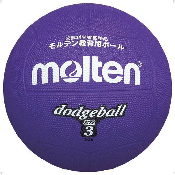 モルテン Molten ドッジボール2号 紫 13SS アウトレット☆送料無料 ドッジボール D2V 新商品