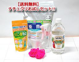 ナチュラルクリーニングお試しセット 重曹 ビネガー クエン酸 スプレー 激安 たわしセット 送料無料 洗濯 掃除 風呂の洗剤 バスボム 今だけ限定15%OFFクーポン発行中 石鹸 入浴剤 初めてのナチュラルクリーニングお試しセット たわし 北海道は別途送料がかかります 沖縄県 離島 柔軟剤に