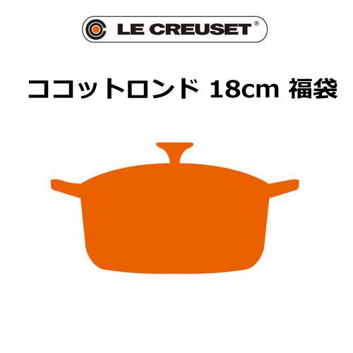 ルクルーゼ(LE CREUSET)福袋 ココットロンド18cmセット(沖縄県、離島へは別途送料かかります)