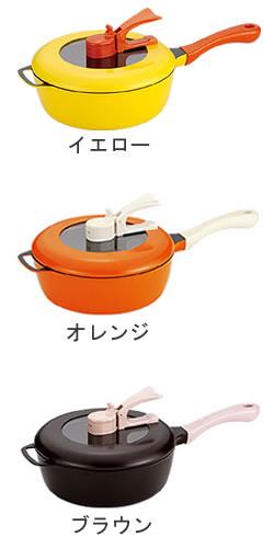 レミパン(平野レミのお鍋)24cm イエロー・ブラウン・オレンジ