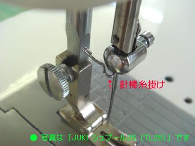 針棒糸掛け JUKI メール便での発送OK オンラインショップ 定番の人気シリーズPOINT ポイント 入荷 シュプール25シリーズ用