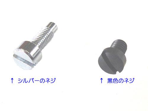 바늘 나사 (JUKI TL-82 용)