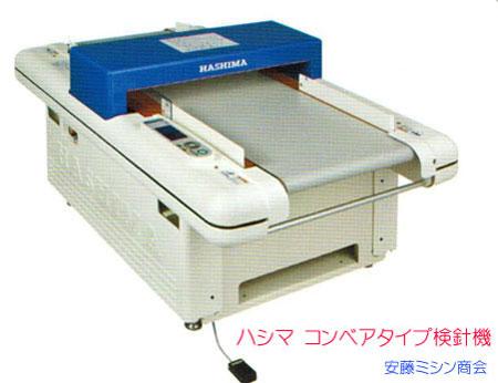 「ハシマ コンベアタイプ検針機 HN-670C」【この商品は、製造中止になりました】