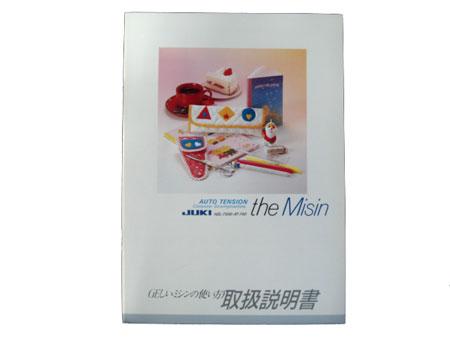 Manual for JUKI sewing machine (HZL-7500/HZL-7600)