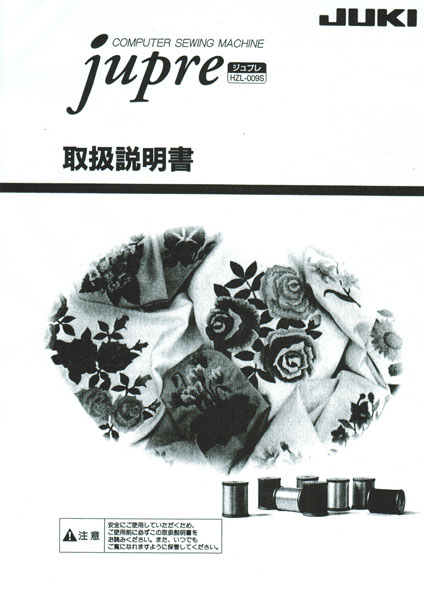 Manual for JUKI sewing machine (HZL-009S)