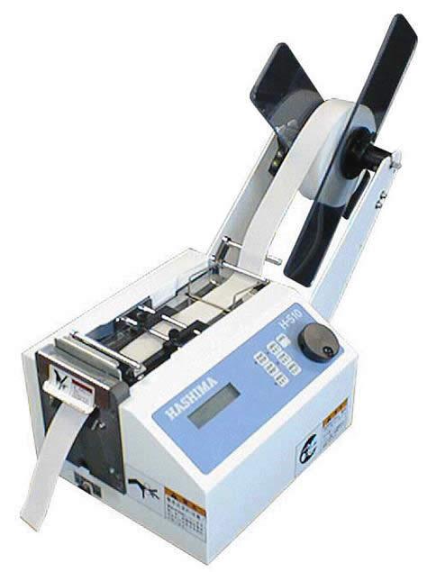 ハシマ  テープカッター(H-510)【送料無料】【代引き手数料サービス】