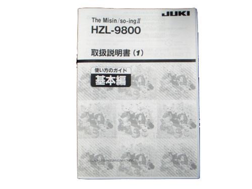 JUKI 컴퓨터 미싱(HZL-9800) 용 취급 설명서