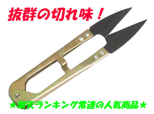Price is a bargain price but cutting thread trimming scissors small scissors (cutting edge black type) outlet products