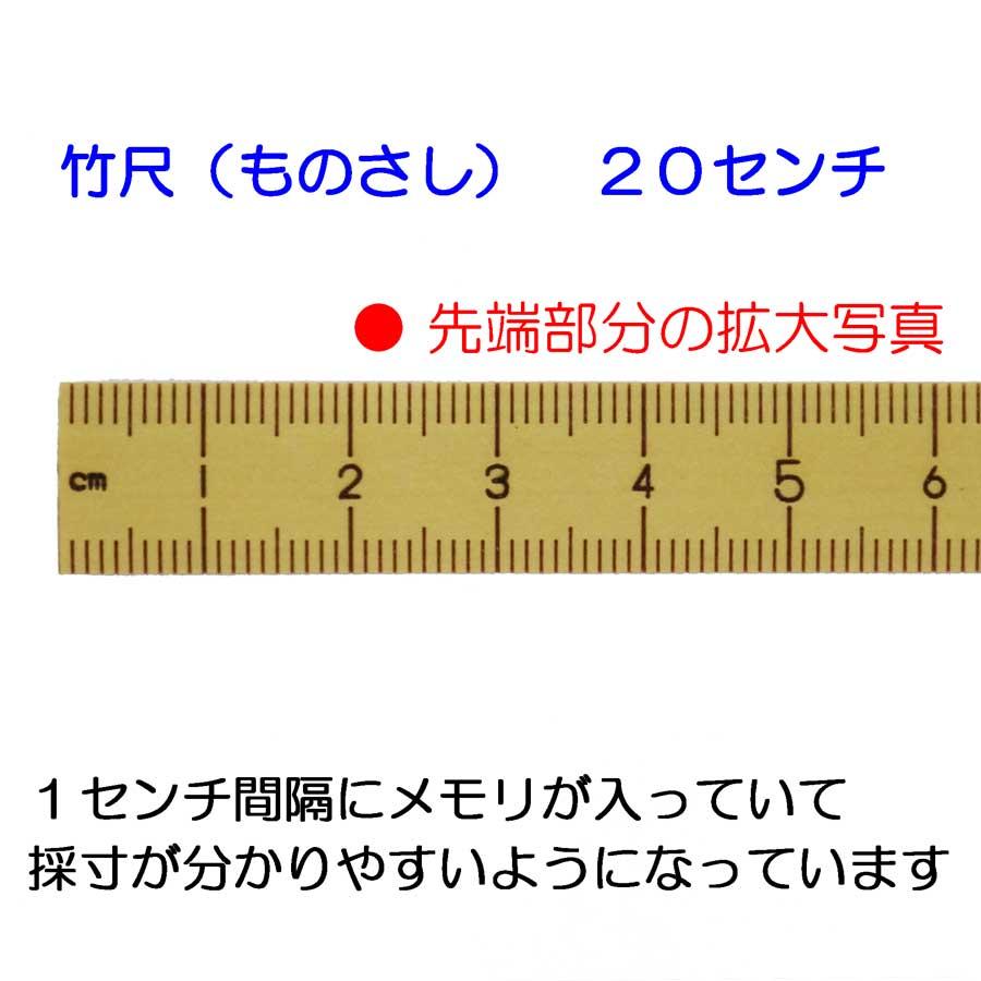 楽天市場】竹尺(ものさし) 細幅(20センチ)【メール便での発送 ...
