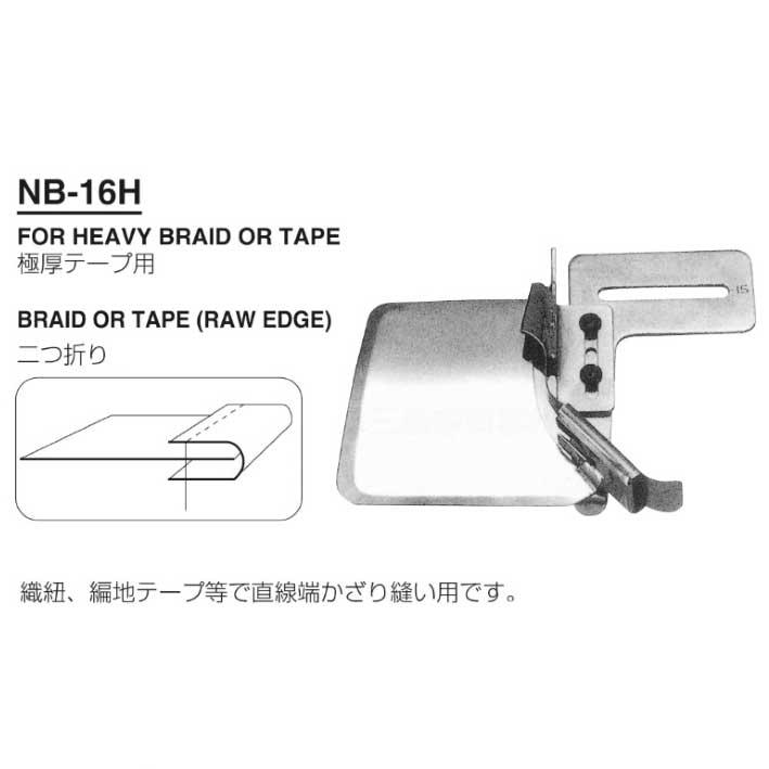ニッポー 極厚テープ用二つ折バインダー 1着でも送料無料 NB-16H 40ミリ 新商品 テープ幅